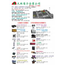 台灣銀行採購部專案