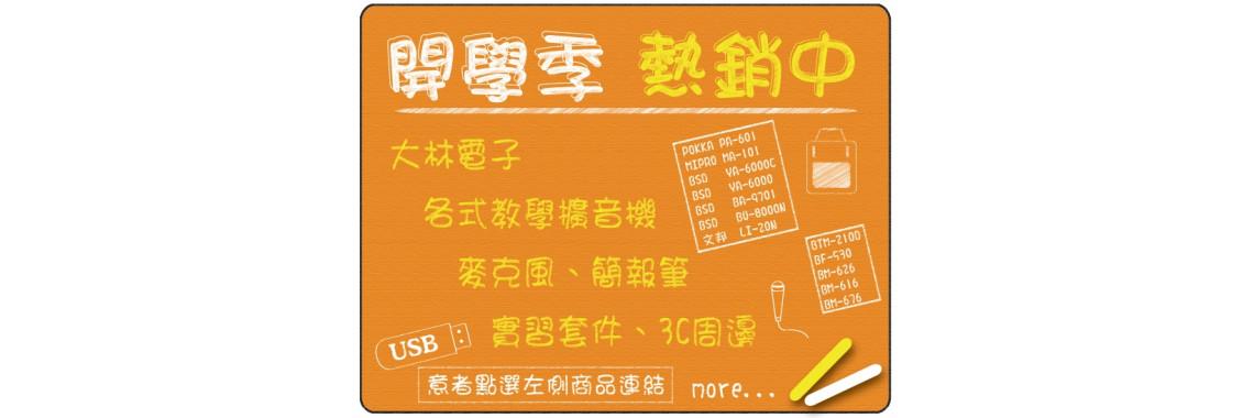 【 大林電子 】開學季!教學擴音機、麥克風、實習套件、3C周邊熱賣中!
