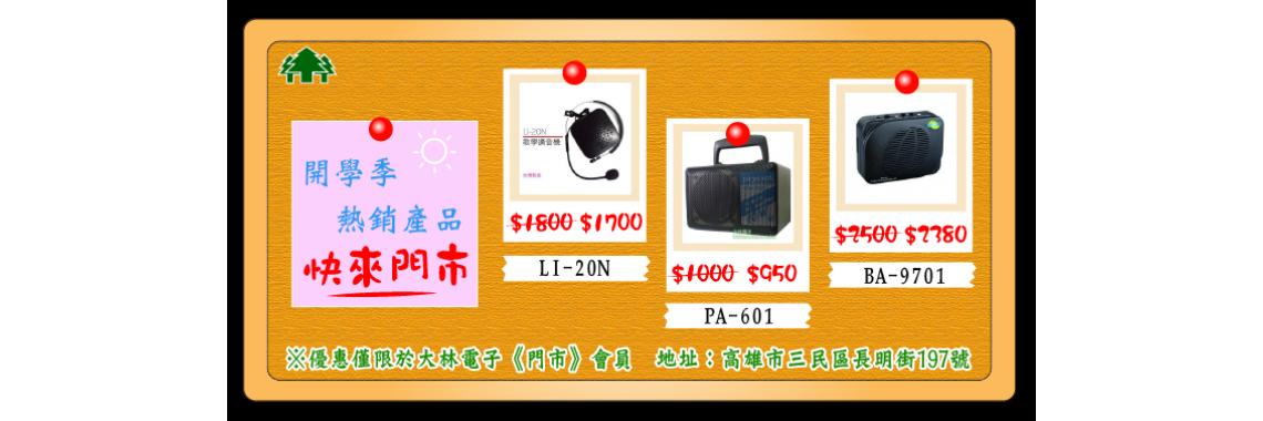 【 大林電子 】開學季!新品上市!「門市」限定優惠!