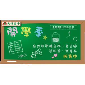 【 大林電子 】開學季 教學擴音機 熱銷中