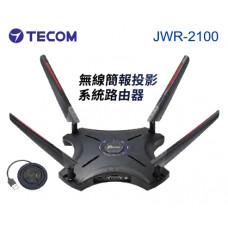 【 大林電子 】 TECOM 無線簡報投影系統路由器 JWR-2100 ★意者私訊擴電話詢問★