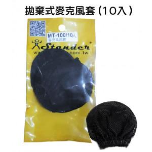 【 大林電子 】 ⭐ 熱售中 ⭐ Stander 拋棄式麥克風套/10入裝 防疫衛生 防飛沫