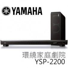 【 大林電子 】 YAMAHA 7.1聲道 重低音喇叭 YSP無線家庭劇院組 YSP-2200