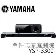 【 大林電子 】 YAMAHA 7.1聲道 重低音喇叭 YSP無線家庭劇院組 YSP-3300