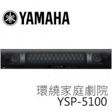 【 大林電子 】 YAMAHA 7.1聲道 重低音喇叭 YSP無線家庭劇院組 YSP-5100