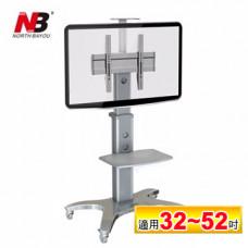 【 大林電子 】 NB 可移動式 32吋~52吋 液晶電視 立架 AVF1500-50-1P