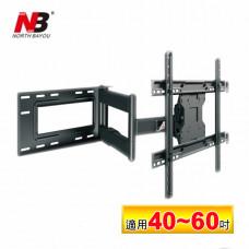 【 大林電子 】 NB 超薄 40吋~60吋 液晶電視 懸臂架 NBSP2