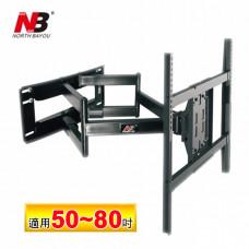 【 大林電子 】 NB 超薄 50吋~80吋 液晶電視 懸臂架 NBSP5