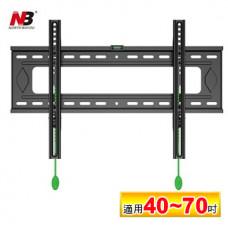 【 大林電子 】 NB 超薄 40吋~70吋 液晶電視 壁掛架 NBU2-F