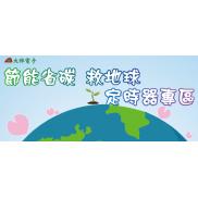【 大林電子 】PCHome大林電子 節能省碳救地球 定時器專區