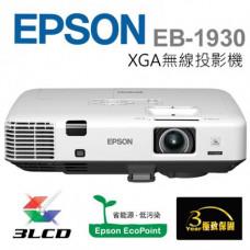 【 大林電子 】 EPSON XGA無線智慧投影機 EB-1930