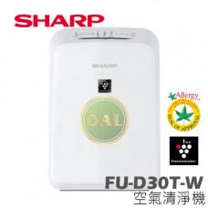 【 大林電子 】 SHARP 夏普 Plasmacluster 自動除菌離子 空氣清淨機 FU-D30T-W 《 來電詢問 有超值優惠價格 》