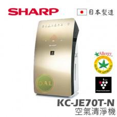 【 大林電子 】 SHARP 夏普 日本原裝進口 自動除菌離子 空氣清淨機 KC-JE70T-N 《 來電詢問 有超值優惠價格 》