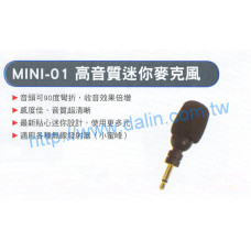 【大林電子】高音質迷你麥克風 MINI-01
