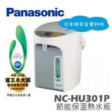 【 大林電子 】 Panasonic 國際牌 真空斷熱 熱水瓶 NC-HU301P