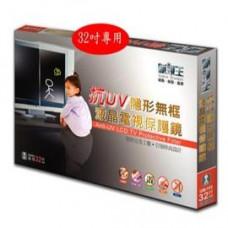 新視王液晶電視保護鏡NS-32PLG、37PLG、42PLG