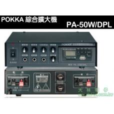 【 大林電子 】 POKKA 佰佳牌 數位公共廣播擴音器 綜合擴大機 PA-50W/DPL 有USB、SD插槽