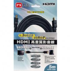 【 大林電子 】 PX 大通 HDMI 高畫質影音線 5米 HDMI 公對公 訊號線 HDMI-5MM