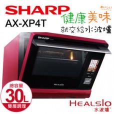 SHARP 夏普 30L Healsio 全程0微波 水波爐 AX-XP4T 《現貨》