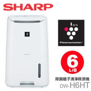 【 大林電子 】SHARP 夏普 DW-H6HT 6公升 自動除菌離子 空氣清淨 除濕機