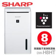 【 大林電子 】 SHARP 夏普 DW-H8HT 8公升 自動除菌離子 清淨 除濕機