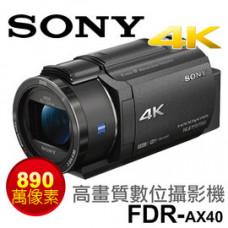 【 大林電子 】 SONY FDR-AX40 4K高畫質數位攝影機