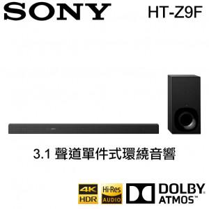 【 大林電子 】 ★ 留言詢問更低價 ★ SONY 索尼 3.1 聲道單件式環繞音響 HT-Z9F