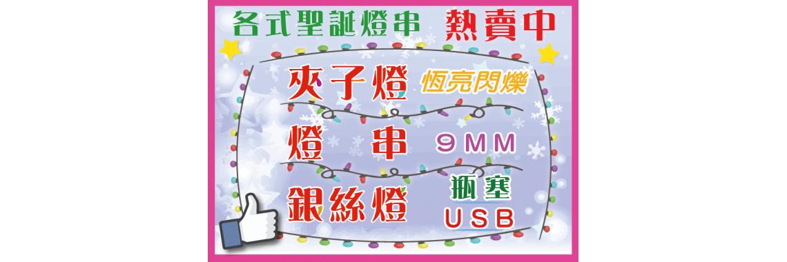 【 大林電子 】聖誕燈