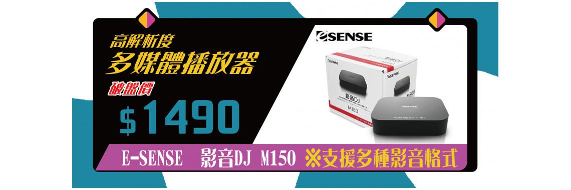 【 大林電子 】E-SENSE 逸盛 影音DJ 多媒體播放器