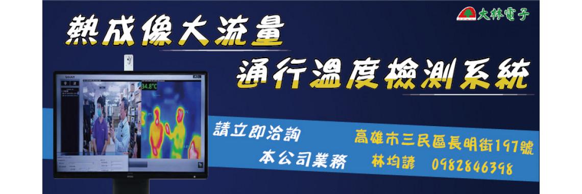 【 大林電子 】 熱感攝影機人臉測溫辨識方案