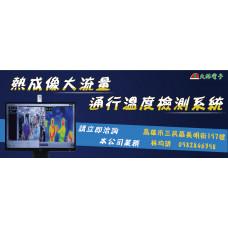 【 大林電子 】 ★ 公司、學校詢問度超高 ★ 熱成像大流量通行溫度檢測系統