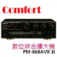 【 大林電子 】ComFort 數位混音綜合擴大機 卡拉OK 電腦伴唱 PM-868AVK II
