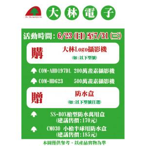 【 大林電子 】☆限時優惠☆ 購買攝影機就送防水盒!(-7/31)