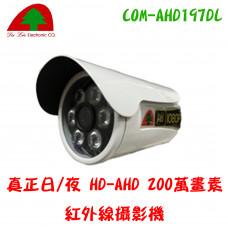 【 大林電子 】真正日/夜 HD-AHD 200萬畫素 紅外線攝影機 COM-AHD197DL 大林電子LOGO ★購買再贈防水盒★