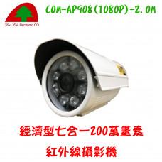 【 大林電子 】經濟型七合一 200萬畫素 紅外線攝影機 COM-AP908(1080P)-2.0M