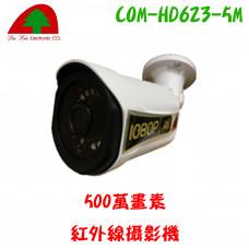 【 大林電子 】500萬畫素 紅外線攝影機 COM-HD623-5M 大林電子LOGO ★購買再贈防水盒★