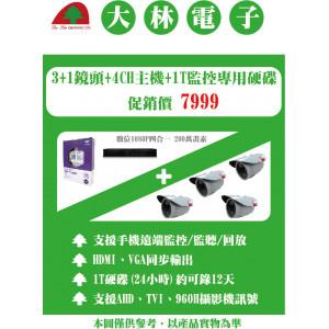 【 大林電子 】 ★促銷優惠★   3+1鏡頭 + 4CH主機 + 1T監控專用硬碟 AHB-LM-4-1  COM-AP908