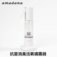 【 大林電子 】 ★對抗疫情★ amadana 抗菌消臭活氧噴霧器 STMO-0110 意者歡迎來電蔡經理